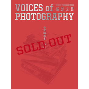 VOP#7 : 台灣攝影書特輯 Taiwan Photobook Issue(售完 Sold Out)