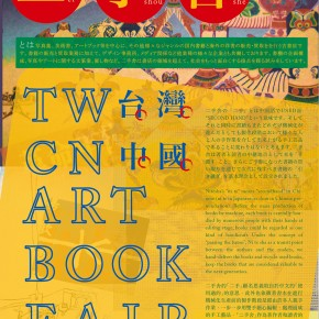 「台灣・中國ART BOOK FAIR」/ 2手舍