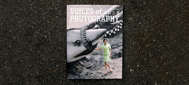 VOP Issue 11 : 影像檔案 Image Archives