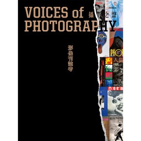 VOP Issue 21 : 影像刊誌考 A Study of Photo Publications